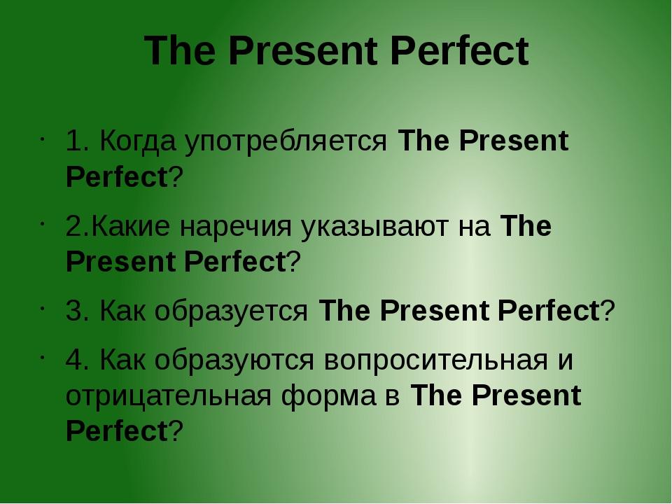 The Present Perfect 1. Когда употребляется The Present Perfect? 2.Какие нареч...