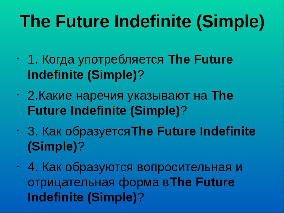 The Future Indefinite (Simple) 1. Когда употребляется The Future Indefinite (...