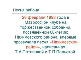 Песня района 28 февраля 1998 года в Матросском клубе на торжественном собрани