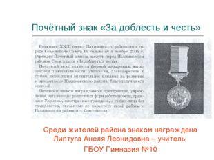 Почётный знак «За доблесть и честь» Среди жителей района знаком награждена Ли
