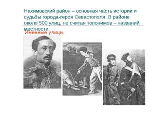 Нахимовский район – основная часть истории и судьбы города-героя Севастополя.