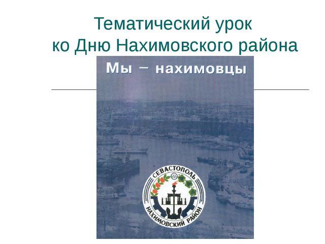 Тематический урок ко Дню Нахимовского района