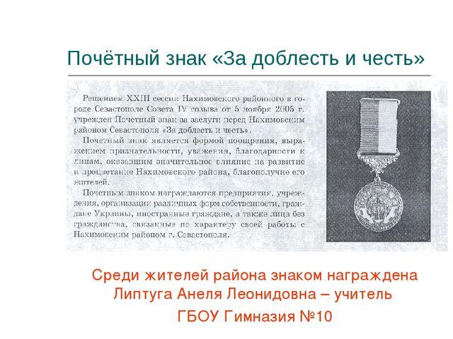 Почётный знак «За доблесть и честь» Среди жителей района знаком награждена Ли...