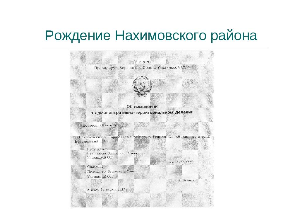 Рождение Нахимовского района