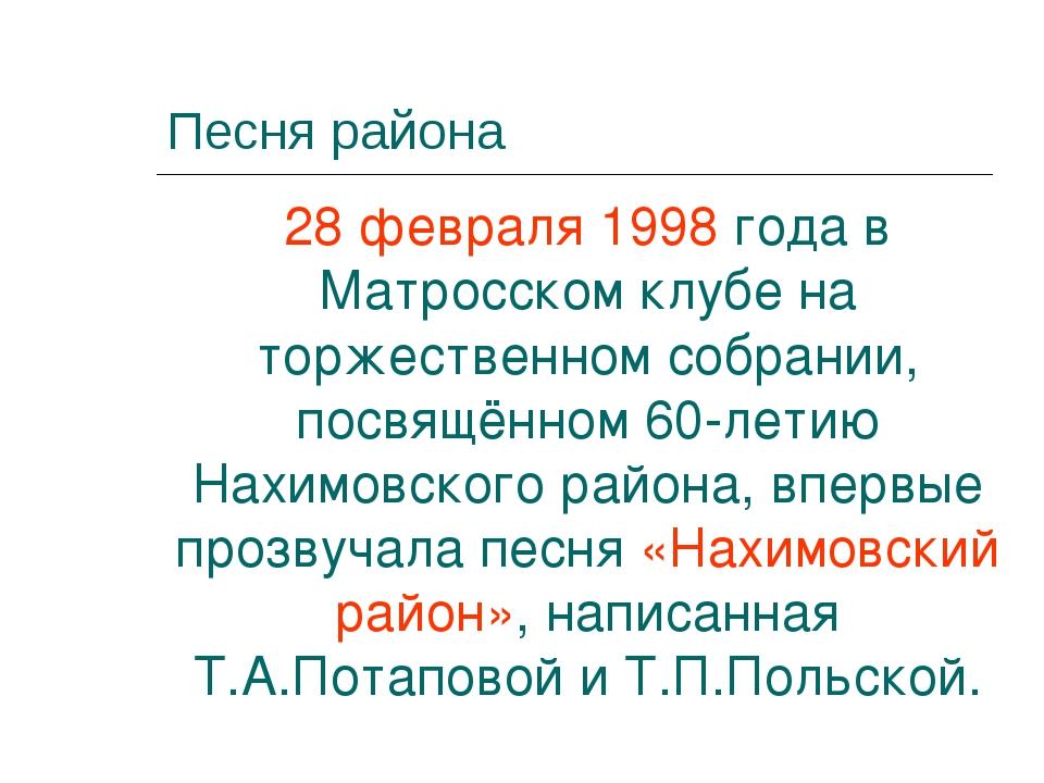 Песня района 28 февраля 1998 года в Матросском клубе на торжественном собрани...
