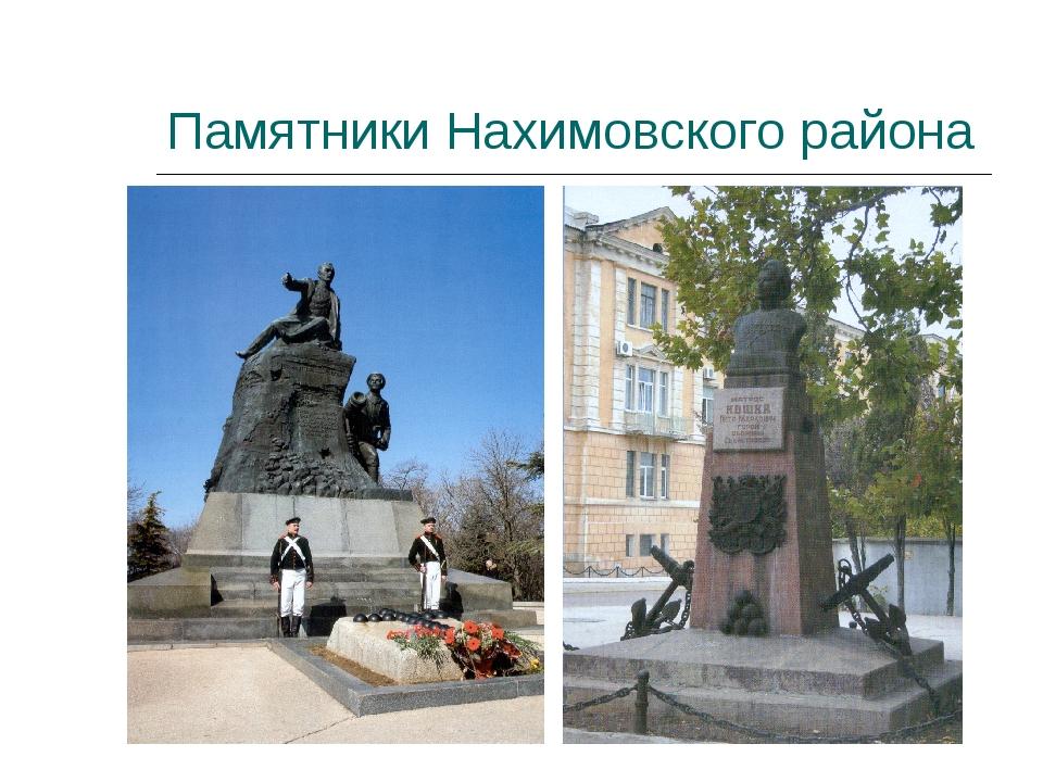 Памятники Нахимовского района