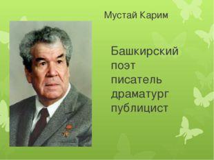 Мустай Карим Башкирский поэт писатель драматург публицист