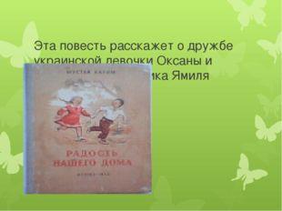 Эта повесть расскажет о дружбе украинской девочки Оксаны и башкирского мальч