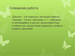 Словарная работа Джигит- (по-тюркски «молодой парень», «юноша», также «молоде