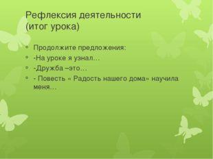 Рефлексия деятельности (итог урока) Продолжите предложения: -На уроке я узнал