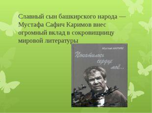 Славный сын башкирского народа — Мустафа Сафич Каримов внес огромный вклад в