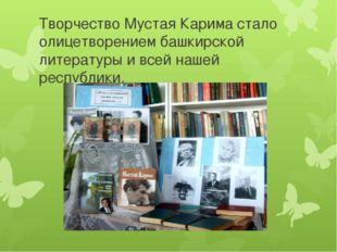 Творчество Мустая Карима стало олицетворением башкирской литературы и всей на