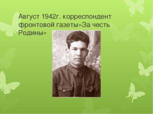 Август 1942г. корреспондент фронтовой газеты«За честь Родины»