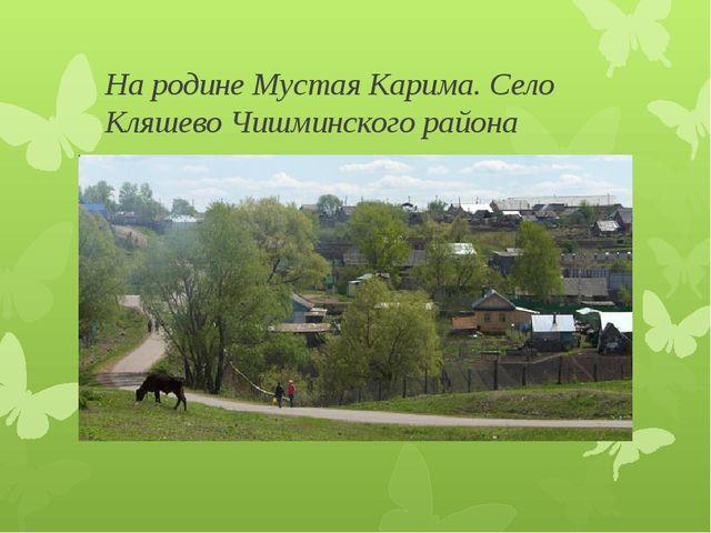 На родине Мустая Карима. Село Кляшево Чишминского района