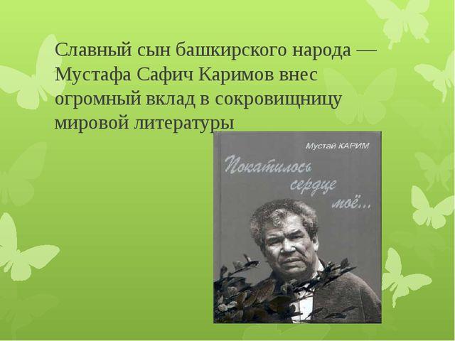 Славный сын башкирского народа — Мустафа Сафич Каримов внес огромный вклад в...