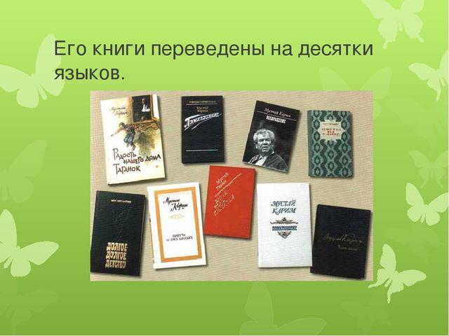 Его книги переведены на десятки языков.