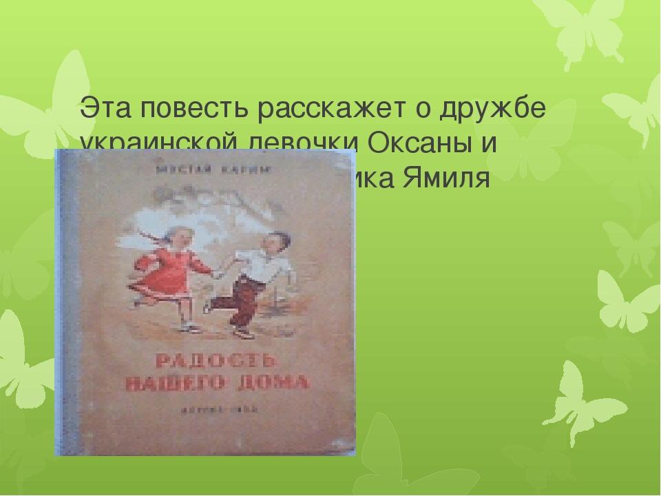 Эта повесть расскажет о дружбе украинской девочки Оксаны и башкирского мальч...