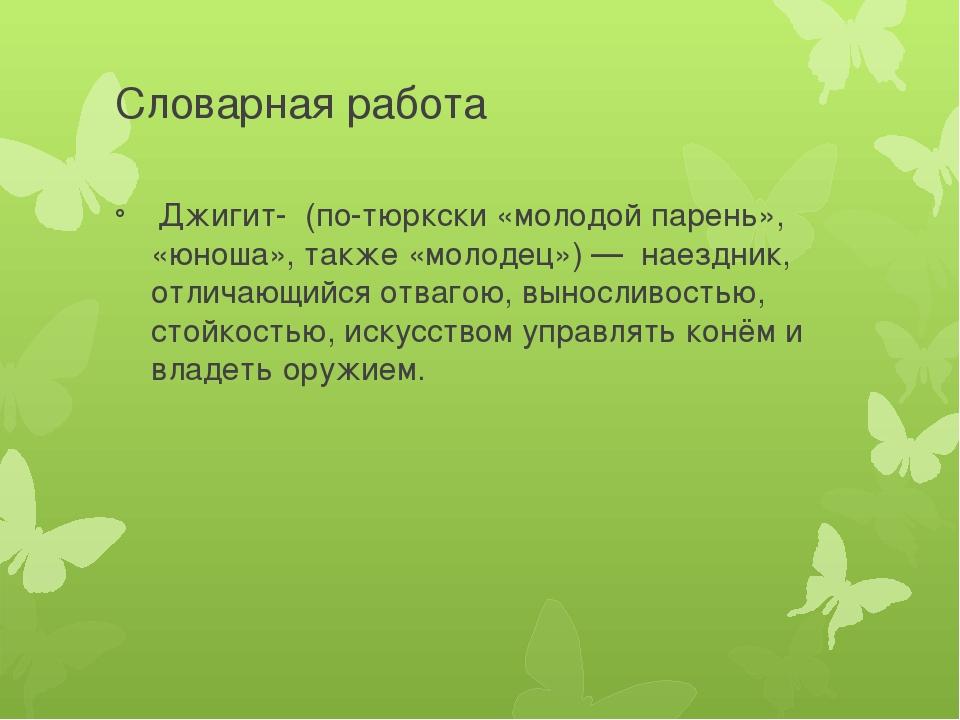 Словарная работа Джигит- (по-тюркски «молодой парень», «юноша», также «молоде...