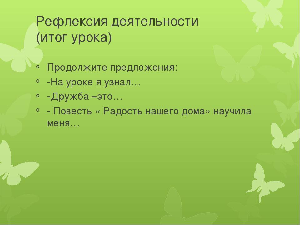 Рефлексия деятельности (итог урока) Продолжите предложения: -На уроке я узнал...