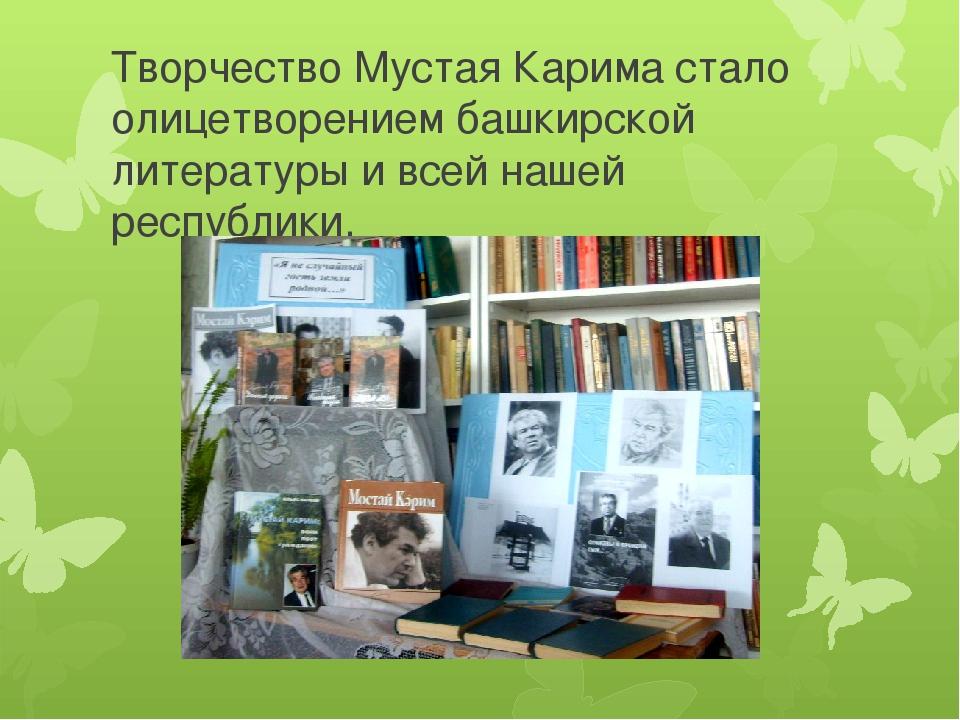 Творчество Мустая Карима стало олицетворением башкирской литературы и всей на...