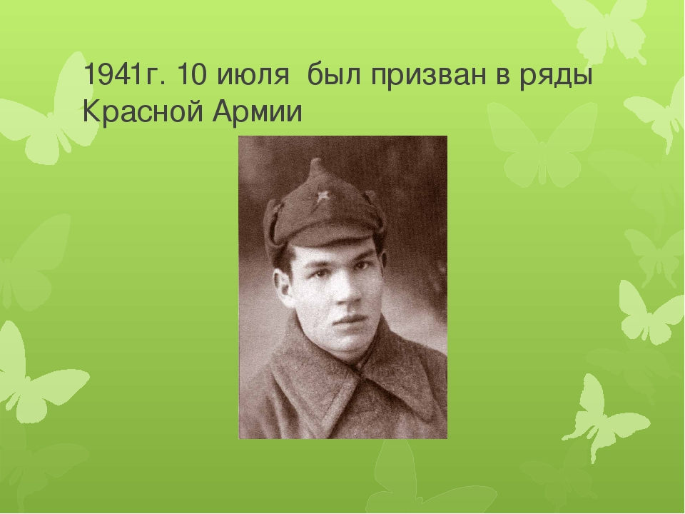 1941г. 10 июля был призван в ряды Красной Армии