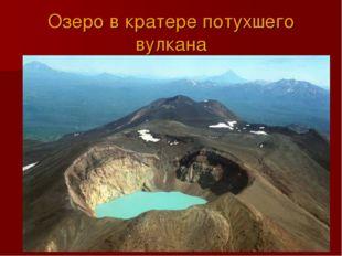 Озеро в кратере потухшего вулкана