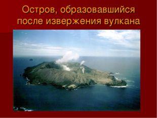Остров, образовавшийся после извержения вулкана