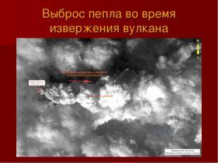 Выброс пепла во время извержения вулкана