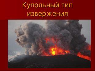 Купольный тип извержения