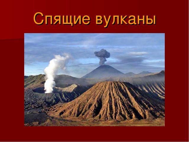 Спящие вулканы