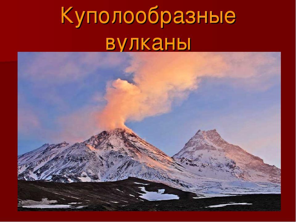 Куполообразные вулканы