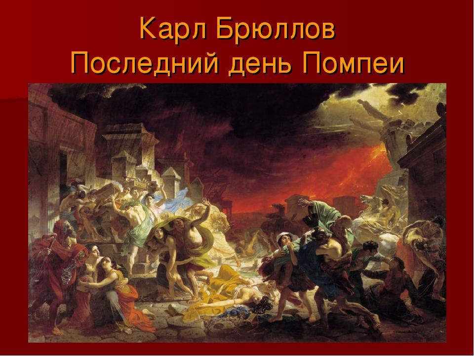 Карл Брюллов Последний день Помпеи