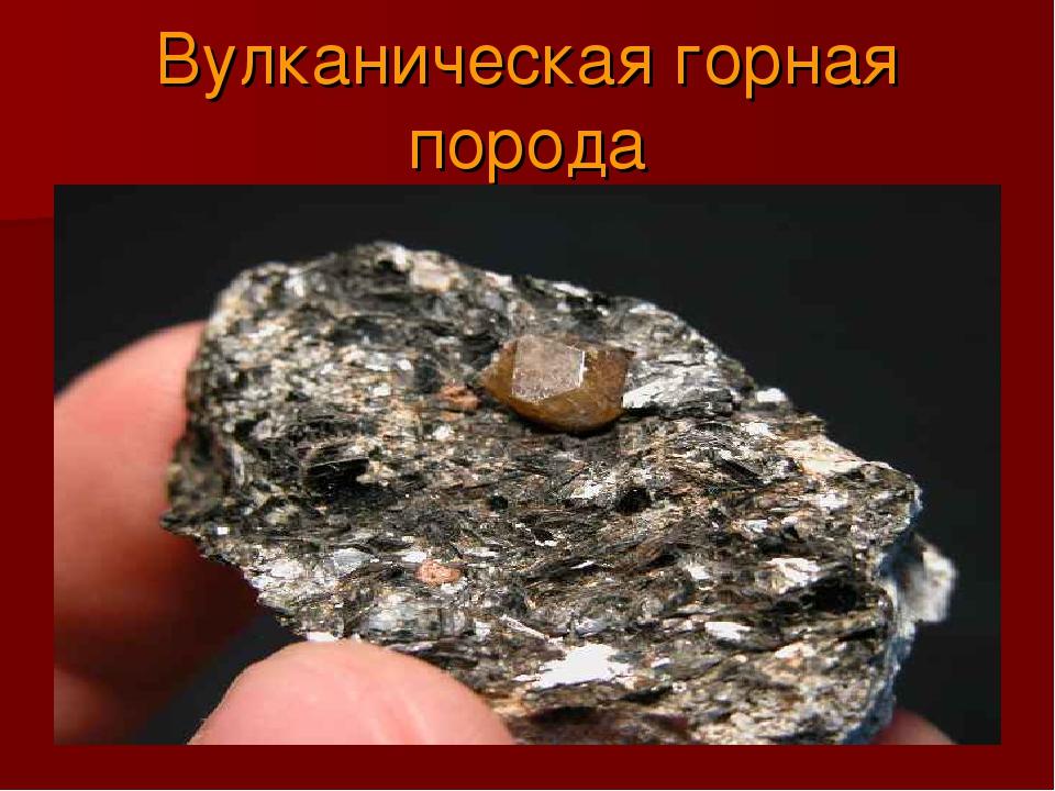Вулканическая горная порода
