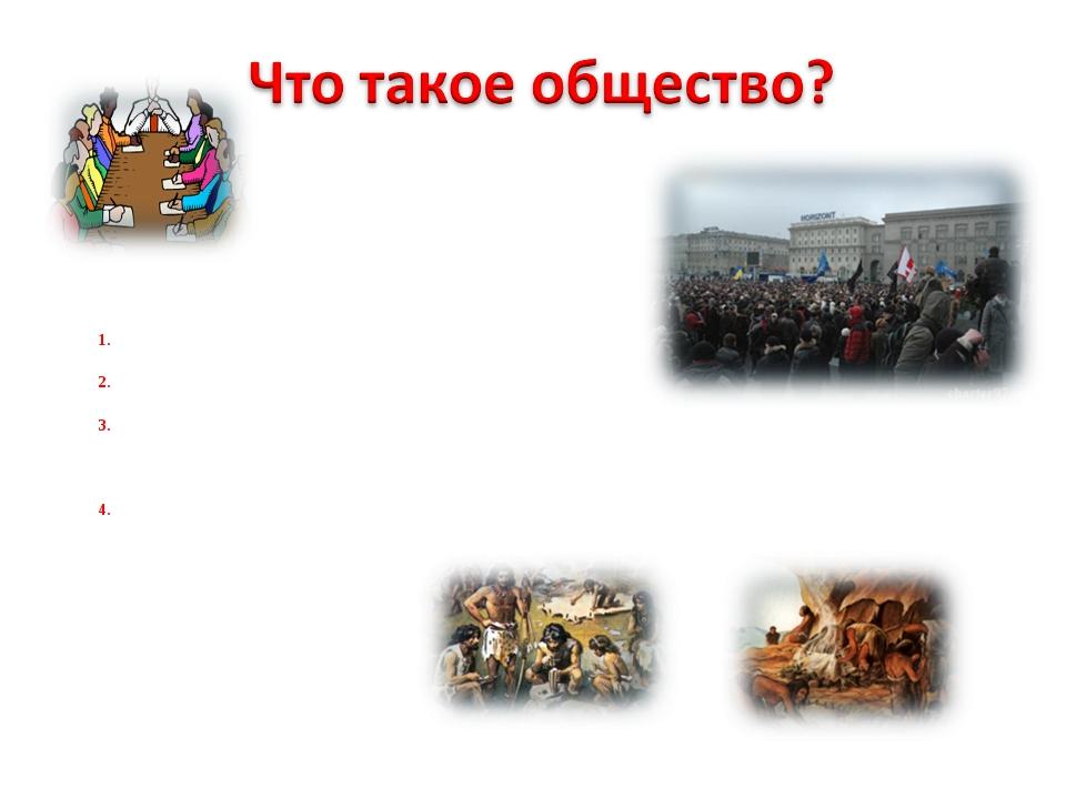 План: Понятие общества Страна, общество, государство Общество – саморазвивающ...