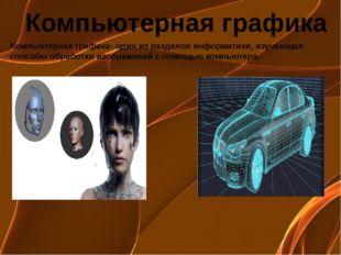 Компьютерная графика Компьютерная графика- один из разделов информатики, изуч
