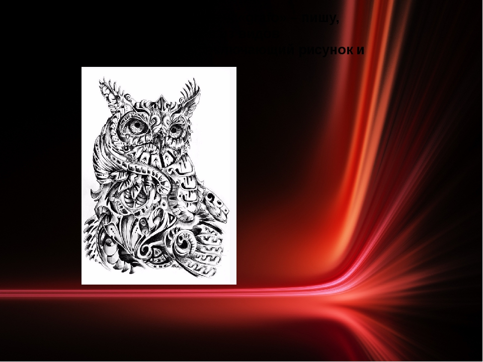 Графическим искусством (от греч. «grafo» – пишу, черчу, рисую) называется оди...