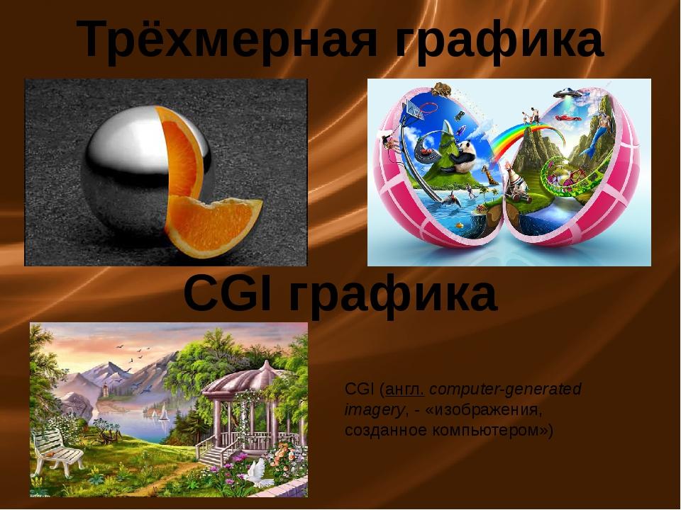 Трёхмерная графика CGI графика CGI (англ.computer-generated imagery, - «изоб...