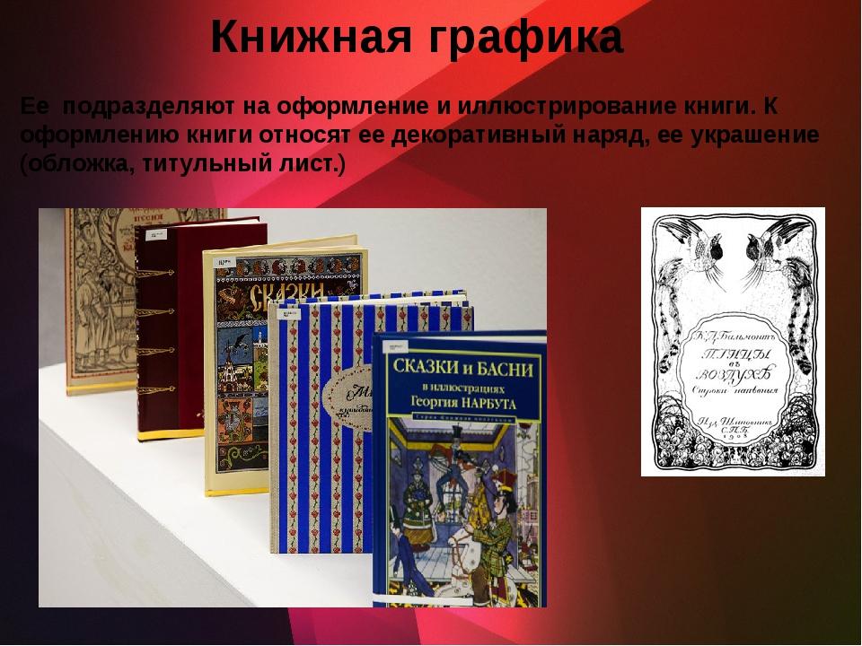 Книжная графика Ее подразделяют на оформление и иллюстрирование книги. К офор...