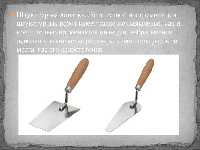 Штукатурная лопатка. Этот ручной инструмент для штукатурных работ имеет такое...