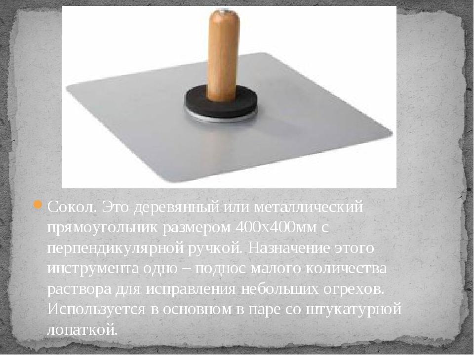 Сокол. Это деревянный или металлический прямоугольник размером 400х400мм с пе...