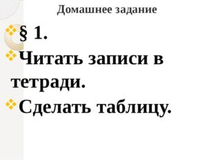 Домашнее задание § 1. Читать записи в тетради. Сделать таблицу.