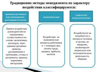 Традиционно методы менеджмента по характеру воздействия классифицируются: адм