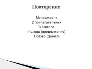 Менеджмент 2 прилагательных 3 глагола 4 слова (предложение) 1 слово (финал) П