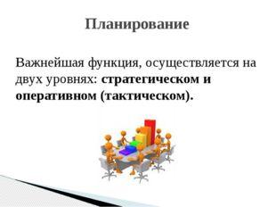 Важнейшая функция, осуществляется на двух уровнях: стратегическом и оперативн