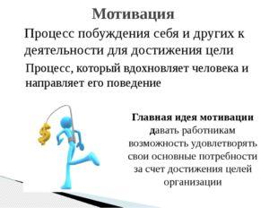 Процесс побуждения себя и других к деятельности для достижения цели Мотивация