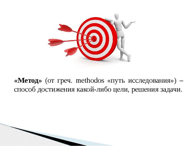 «Метод» (от греч. methodos «путь исследования») – способ достижения какой-либ...
