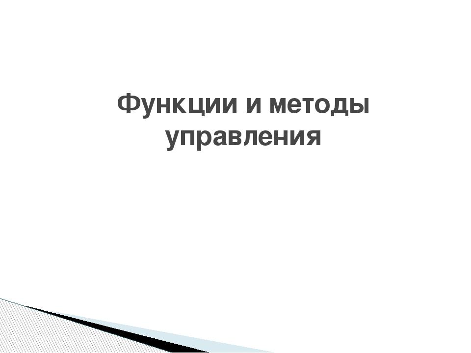 Функции и методы управления