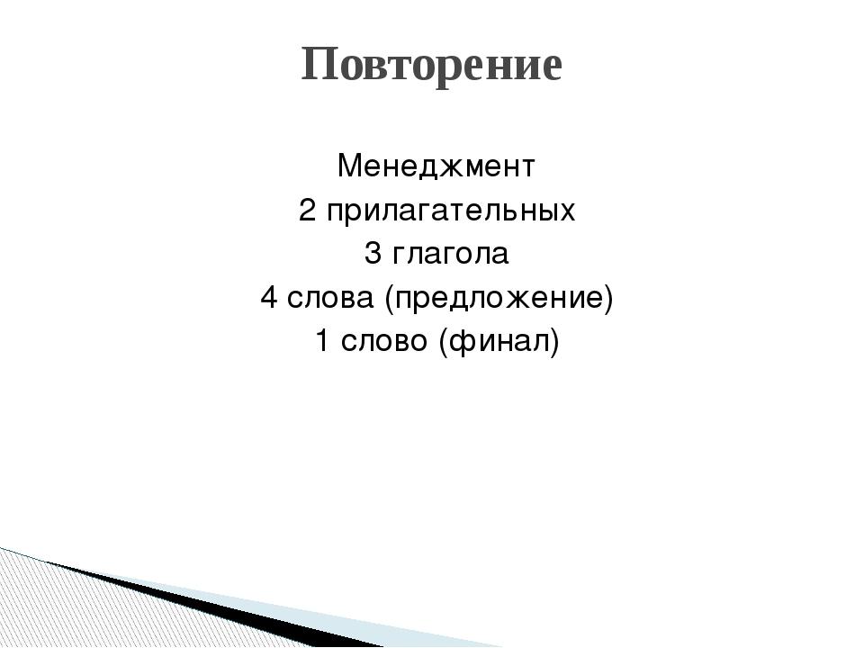 Менеджмент 2 прилагательных 3 глагола 4 слова (предложение) 1 слово (финал) П...