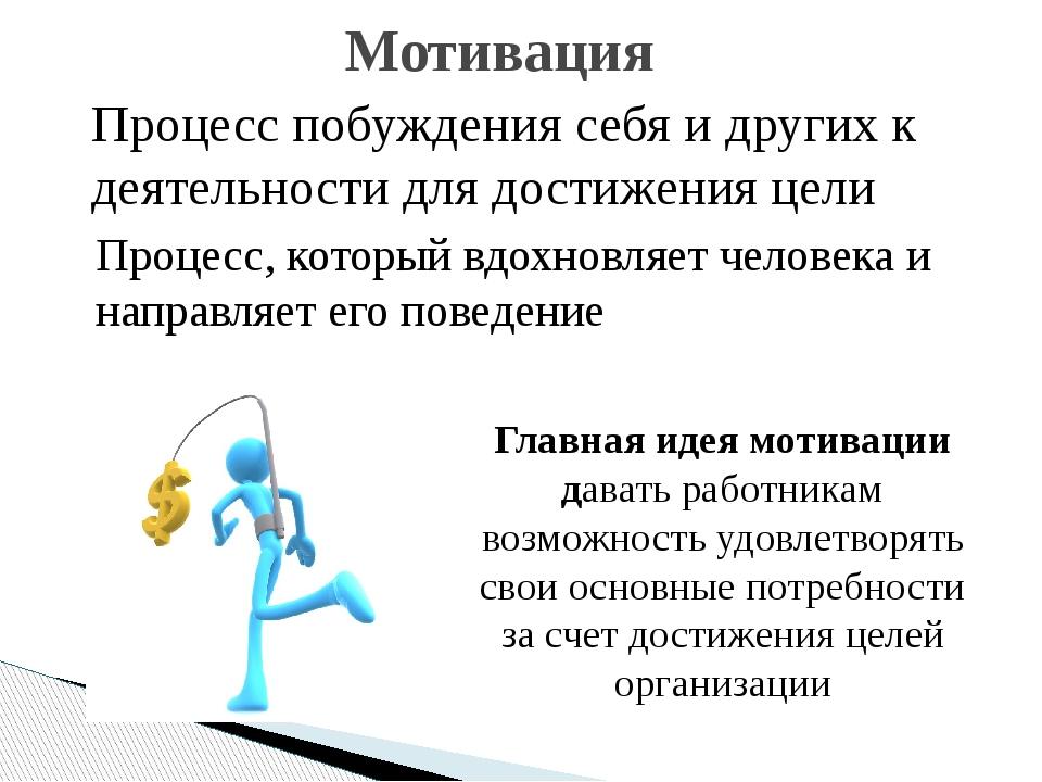 Процесс побуждения себя и других к деятельности для достижения цели Мотивация...