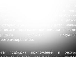 В современном мире понятие «программирование» не является чем-то незнакомым д
